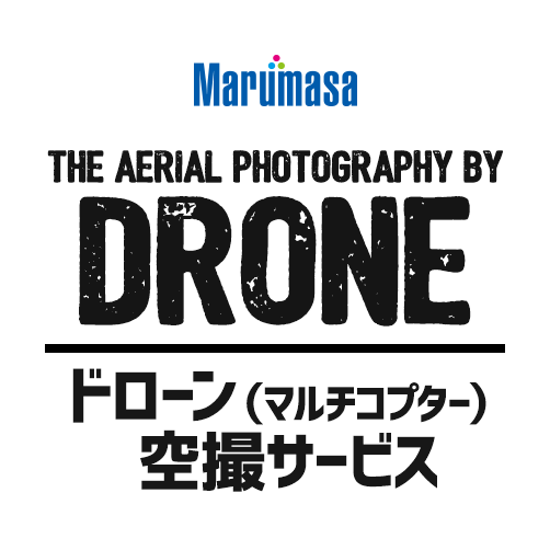 The Aerial Photography by Drone - 沖縄 ドローン(マルチコプター)空撮サービス